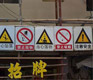 7 Things in China That Could Kill You