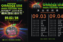 Get Ready to Rock at the Changsha Orange Isle International Music Festival