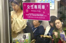 Sexual Harassment is on the Rise in Guangzhou's Metro