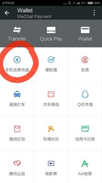 How to Use WeChat to Top Up Your Phone |外国人网| eChinacities com
