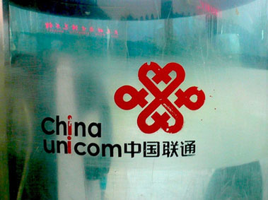 The Great Debate: China Unicom vs. China Mobile