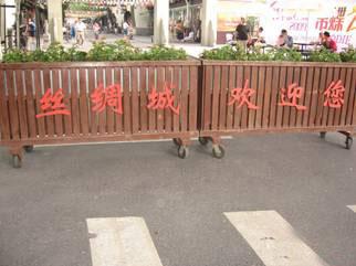 Silk Market Hangzhou 杭州中国丝绸城