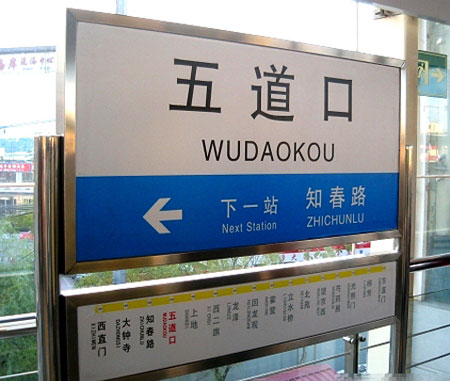 Wudaokou: Beijing's Multi-Cultural Milieu or a Foreign Student Fortress?