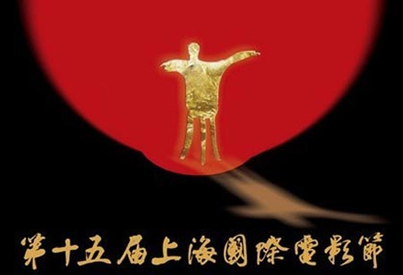 15th Shanghai International Film Festival to be Held June 16-24